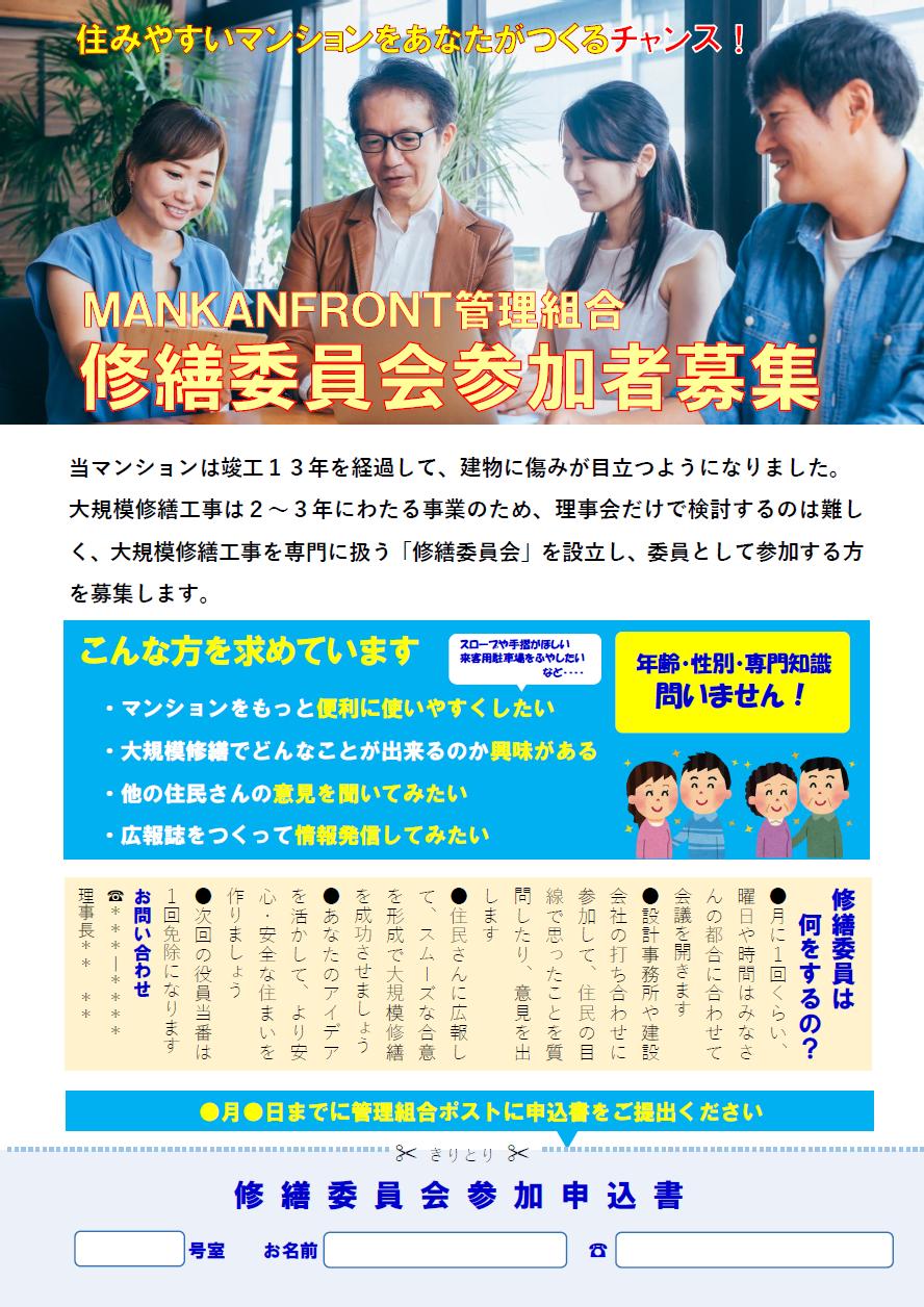修繕委員募集文(カラー)